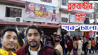 "Huge Crowd for Assamese Film ""Goru"" গৰু । Screening At Guwahati. by Bhukhan Pathak"