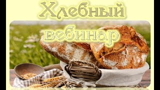 Бездрожжевой хлеб. Мифы и реальность. Хлебные истории с Ольгой Спиридоновой