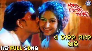 A Jibana Mane Khali | ଏ ଜୀବନ ମାନେ ଖାଲି | Samaya Hathare Dori Odia Movie Songs