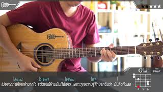 """Awesomeguitar"" ไปได้ดี (So Long) -  Wanyai  LEVEL ★ ★ ☆ ☆ ☆"