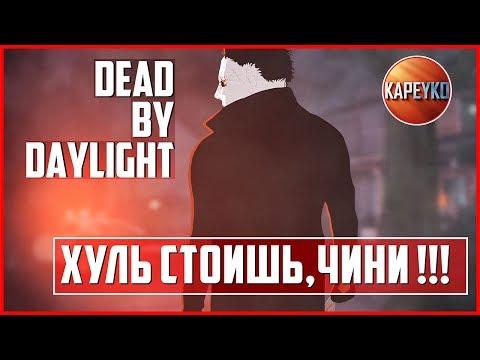 Стрим Dead by Daylight | Хуль стоишь, ЧИНИ !!!