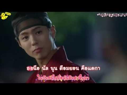 [Karaoke/Thai Sub] Sandeul (B1A4) - Swallow My Heart (마음을 삼킨다)