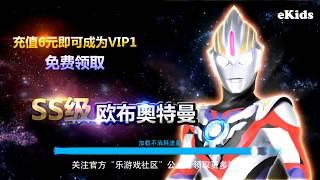 Game Ultraman Online Orb Mobile Android/iOS | Game Siêu nhân điện quang hay cho di động