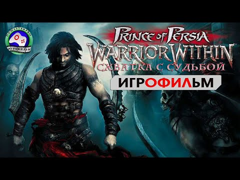 НА ДРЕВНЕМ ОСТРОВЕ — Prince Of Persia: Warrior Within прохождение [1080p] Часть 1