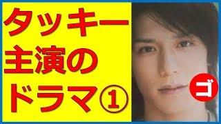 タッキー&翼のタッキーこと滝沢秀明(ジャニーズ事務所)が、ドラマ「...
