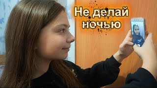 Download Никогда не делай селфи ночью • Nepeta Mp3 and Videos