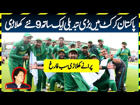 Big Change In Pakistan Cricket Team 9 New Players Added First Time In History thumbnail