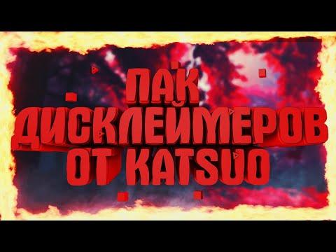 ПАК ДИСКЛЕЙМЕРОВ Для Видео от 💚 KATSUO 💚   Готовые Дисклеймеры для Видео