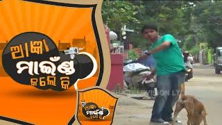 Aagyan Mind Kale Ki Ep 90 16 Oct 2018 | Funny Odia Prank Show - OTV
