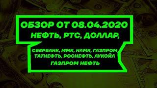 Обзор от 8 Апреля. Нефть, РТС, Рубль, Акции Сбербанк, Газпром, Татнефть, Роснефть, ММК, НЛМК, Лукойл