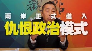 '20.02.21【觀點│龍行天下】兩岸正式進入「仇恨政治」模式