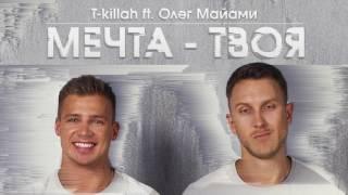 T-killah - Мечта твоя
