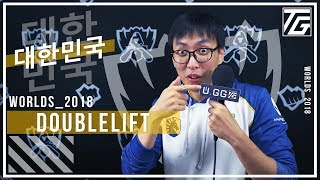 Doublelift on Team Liquid at Worlds, facing KT, why he doesn't deserve top 20