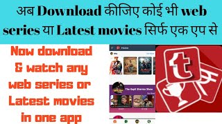 Now download and watch any web series and movie through one app ( Toffu app )