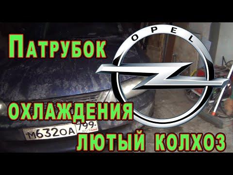 Opel Vectra B 💯 Патрубок охлаждения / разъём датчика температуры 🚙
