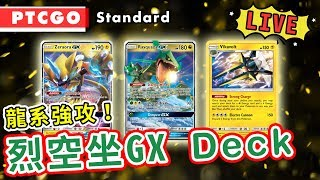 【PTCGO直播】龍系強攻!烈空坐GX Deck介紹!| Pokemon卡牌 | rios arc 弧圓亂語