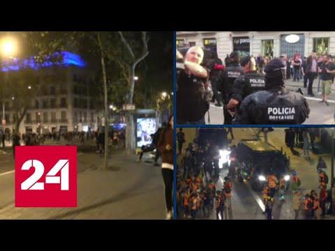 В центр охваченной протестами Барселоны стянули дополнительные силы полиции - Россия 24