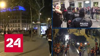 Смотреть видео В центр охваченной протестами Барселоны стянули дополнительные силы полиции - Россия 24 онлайн