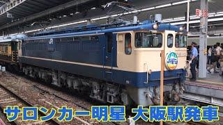 【JR西日本】団体臨時列車「サロンカー明星号」大阪駅発着 2019 08 23