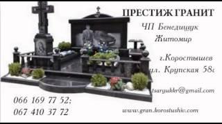 гранитные изделия Коростышев, BrilLion Club(, 2014-07-08T10:18:12.000Z)