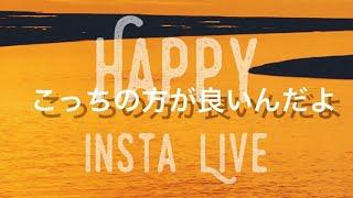 【Happyちゃん】HAPPY DJのソースチャンネル こっちの方が良いんだよ エイブラハム瞑想 朝のインスタライブ 【ハッピーちゃん】 20181016
