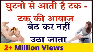 how cure of knee pain घ टन क दर द क कर जड स खत म ayurveda treatment of knee pain