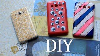 DIY: Как декорировать чехол для телефона (3 идеи) | VeneraDIY(Всем привет! В сегодняшнем видео покажу как можно легко декорировать чехлы для телефона. Мой канал: http://www.yout..., 2015-06-18T19:28:34.000Z)