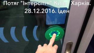 Київ - Харків