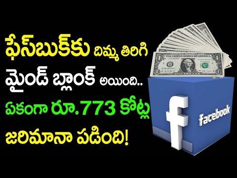 European Union Fine On Facebook | Hefty Fine For FB | Whatsapp | Google | Telugu News | TECH |Taja30
