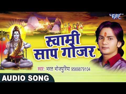 BOL BAM HIT SONG 2017 - Bharat Bhojpuriya - Swami Saap Gojar Bichhu - Kanwar - Bhojpuri Kanwar Geet