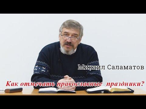 Михаил Саламатов. Как отмечать православные праздники? #православныепраздники