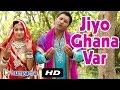 Jiyo Ghana Var ★ Sundha Mata Bhajan ★ Latest Bhajan 2016 ★ Rajasthani video