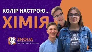 Чи складне ЗНО з хімії - опитування учнів / ZNOUA