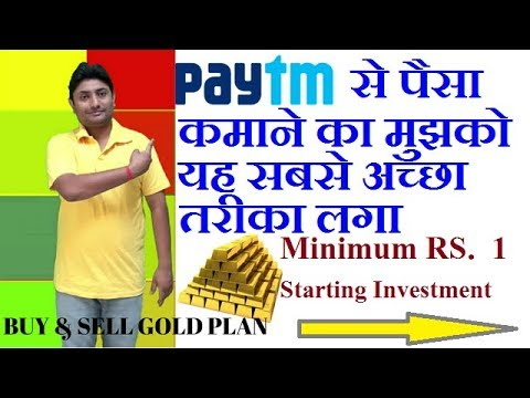How To Buy And Sell Gold In Paytm | Nice Investment Plan