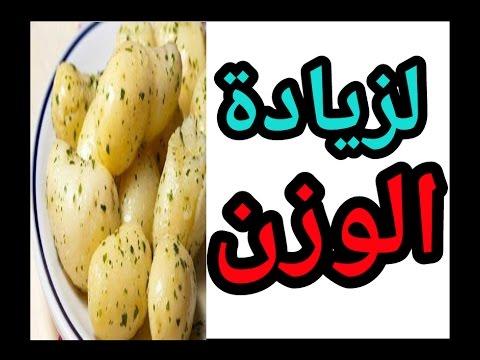 وصفة البطاطس المسلوقة لزيادة الوزن مجربة و فعالة Youtube
