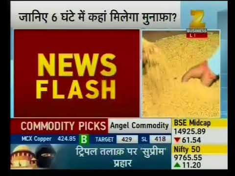 Commodity strategy on Agri, Bullion and Energy- Mr. Anuj Gupta, Zee Business 22nd August