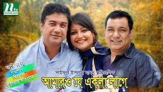 Romantic Telefilm - Amaro Je Ekla Lage l Towkir Ahmed, Nowshin, Hillol, Nasim l Drama & Telefilm