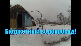 Водопровод из колодца  / Водоснабжение / Дача