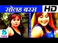 Download सोलह बरस की लड़की | Solaha baras Ki Ladki || Jawani Bekar Ho jayi || Hot Bhojpuri Song 2016 MP3 song and Music Video