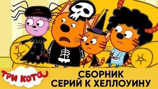 Три кота Сборник серий к Хеллоуину Мультфильмы для детей