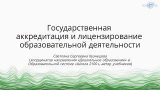 видео Законодательная база инновационной деятельности в России.
