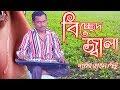 বিচ্ছেদ গান শুনে সবাই মুগ্ধ হবেন, Amazing vocal of street singer Jakir Hossain Mp3