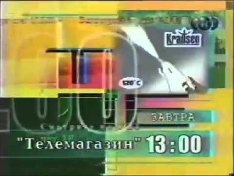 Программа передач (ТНТ, 26.11.2001)