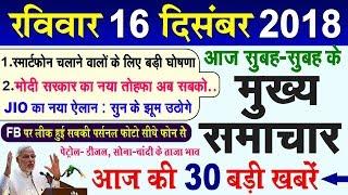 Today Breaking News ! आज 16 दिसंबर के मुख्य समाचार, 16 December PM Modi News, Bank, LPG, JIO Offer