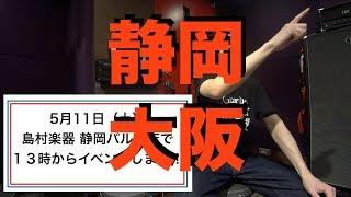 5月11日は静岡でギターセミナー開催!次の日12日は大阪サウンドメッセ「TRIAL」ブースでデモ演奏致します!!
