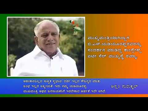 This is a rare video..It is an interview conducted by Ramya,the head of the Congress National ITcell