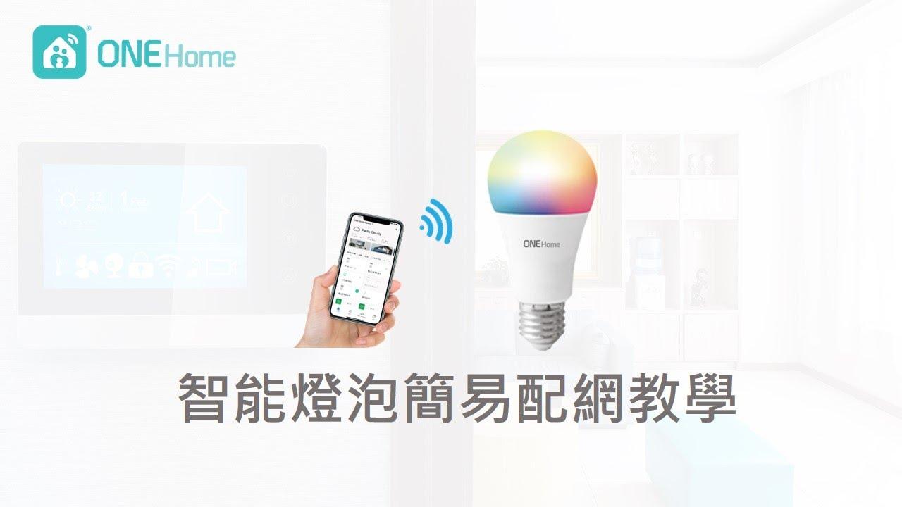 ONE Home 智能燈泡簡易配網教學 - YouTube