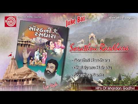 Sorathni Rasdhara-1 || Ishardan Gadhvi ||Gujarati Loksahitya