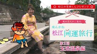 松江の吉田くんプレゼンツ 風水芸人がご案内!来んかね松江開運旅行 第2...