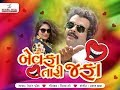 Bewafa Tari Jafa I DEVANG PATEL I new gujarati bewafa song Whatsapp Status Video Download Free